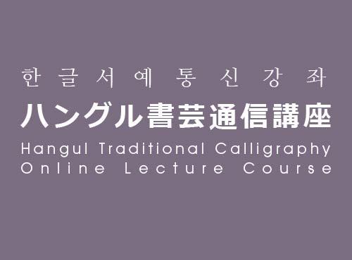 AICC | ハングル書芸通信講座