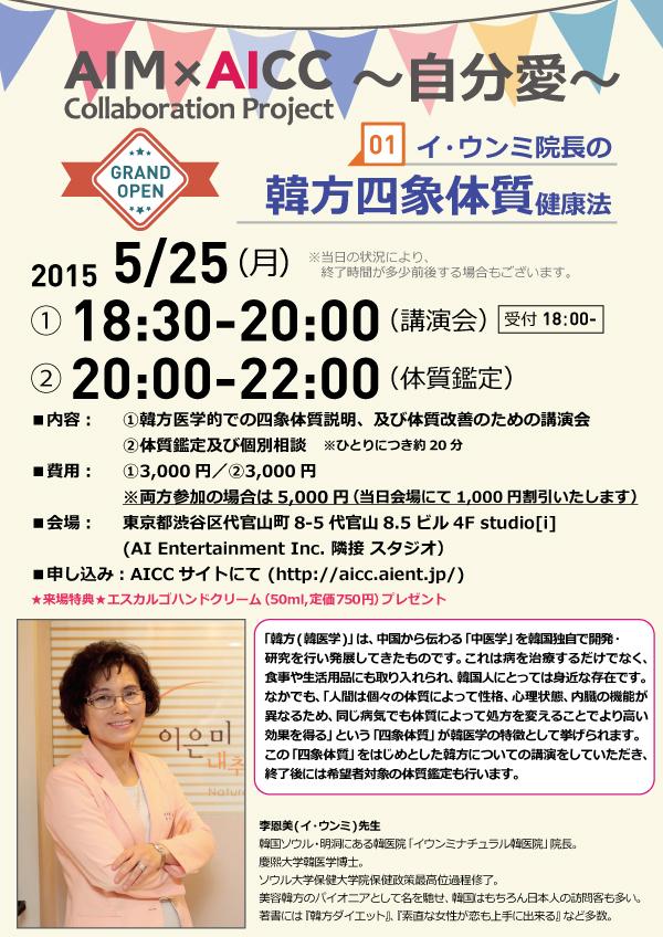AIM×AICC コラボプロジェクト グランドオープン~自分愛~ [第1弾]  ~イ・ウンミ院長の韓方四象体質健康法
