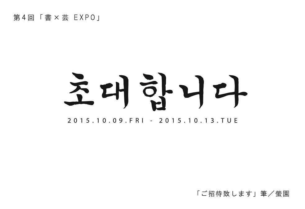 書×芸 EXPO 2015<詳細UPいたしました。9月19日更新♪>
