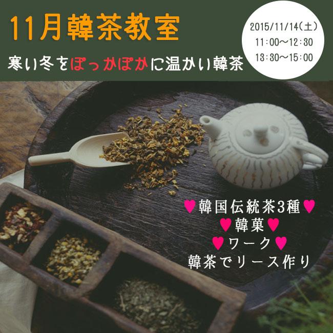 2015年11月14日 韓茶教室 ~寒い冬をポッカポカにする温かい韓茶~
