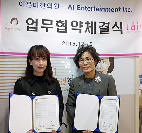 イウンミ韓医院と国際業務提携(MOU)締結