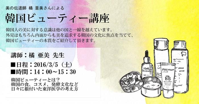 【特別講座】  「美」の伝道師 橘 亜美 さんによる「韓国ビューティー講座」を開催!
