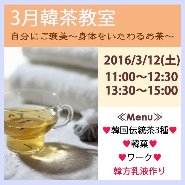 2016年3月12日 韓茶教室 自分にご褒美~身体をいたわるお茶~