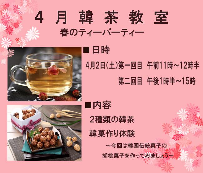 2016年4月2日 韓茶教室 ~春のティーパーティ~