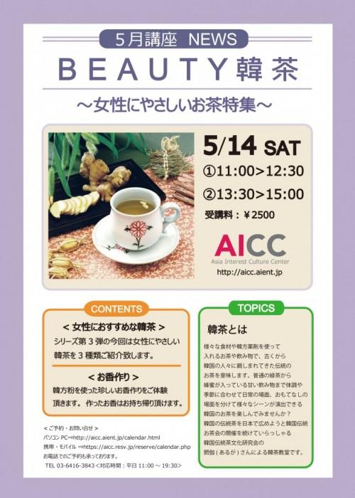 2016年5月14日 韓茶教室~女性にやさしい韓茶第3弾~