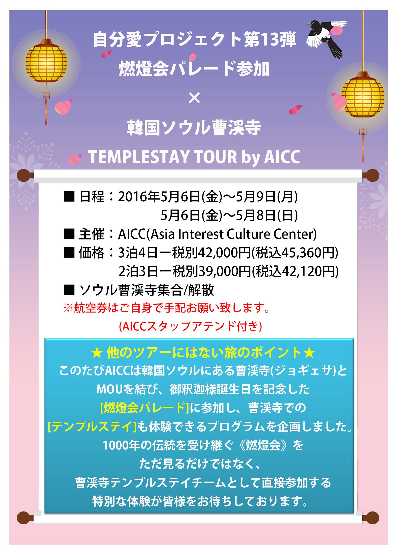 5/6(金)~9(月)自分愛プロジェクト燃燈会パレード参加 × 韓国ソウル曹渓寺TEMPLESTAY TOUR