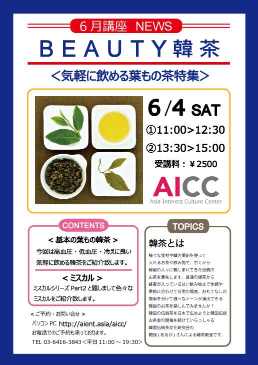 2016年6月4日 韓茶教室~高血圧・低血圧・冷えに良い韓茶とミスカルPART2~