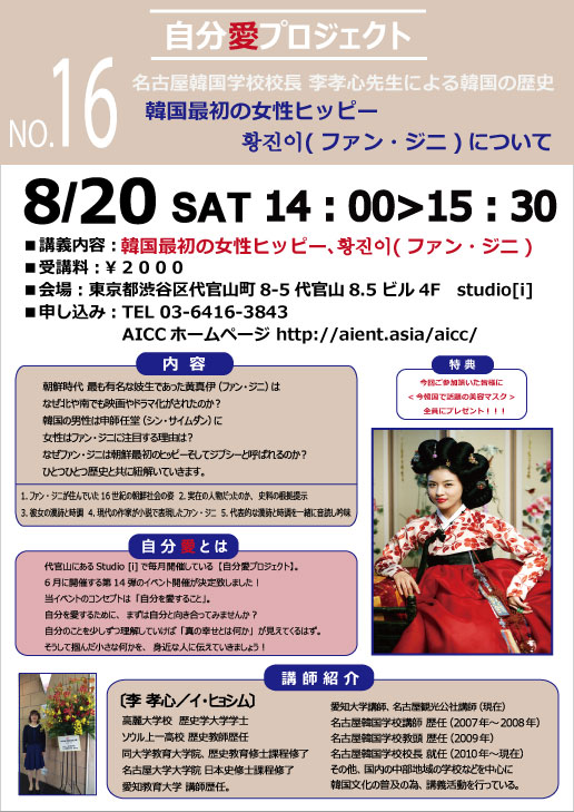 [第16弾]韓国の歴史講演会<ファン・ジニ>について