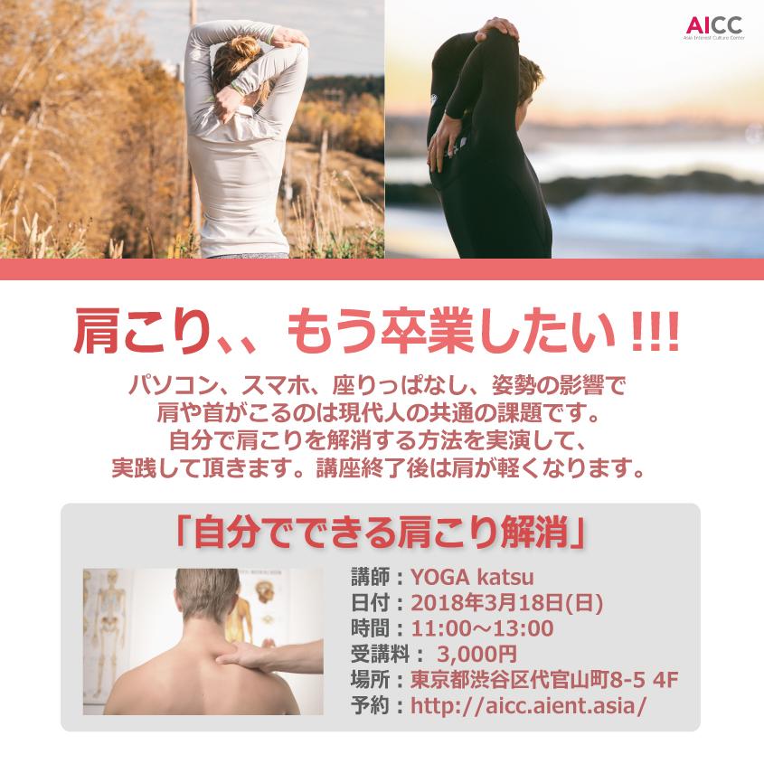 3月の美容・健康講座‼ 肩こりから解放‼