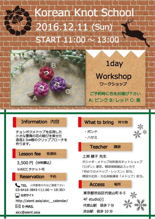 韓国伝統小物作り・12/11(SUN)<Work Shop>メドゥプ