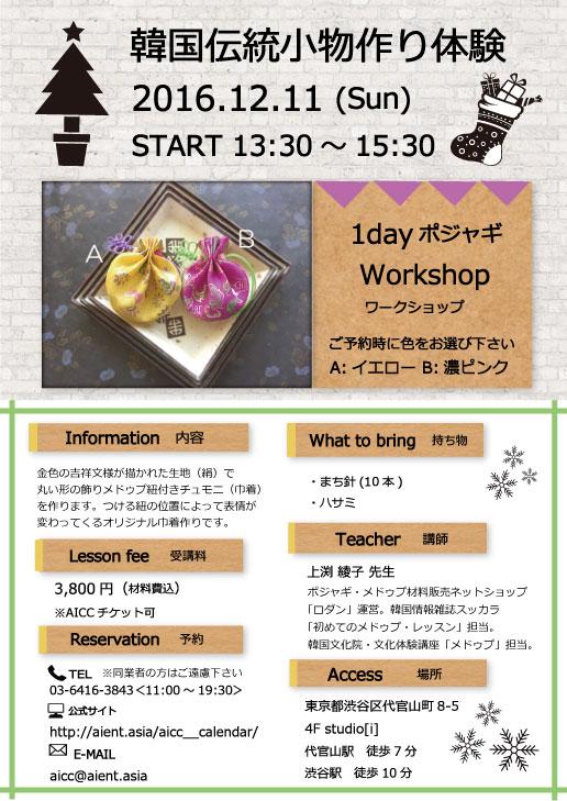韓国伝統小物作り・12/11(SUN)<Work Shop>ポジャギ