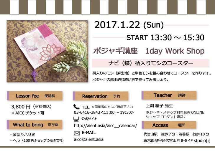 2017/1/22(日) 1day ポジャギ講座