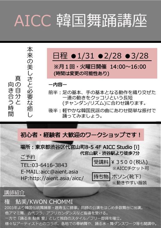 1/31(火)スタート!韓国舞踊講座<単発WorkShop>