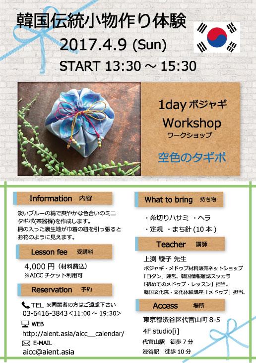 4/9(日) 1day ポジャギ講座