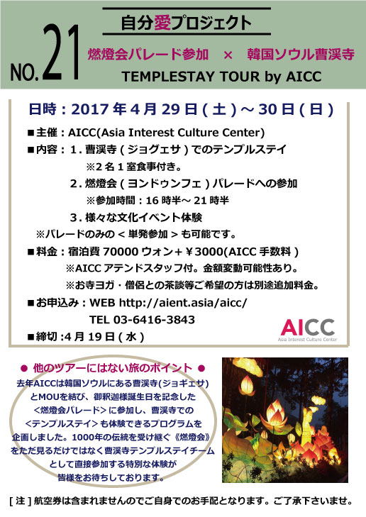<Temple Stayツアー>4/29~4/30決定!!!