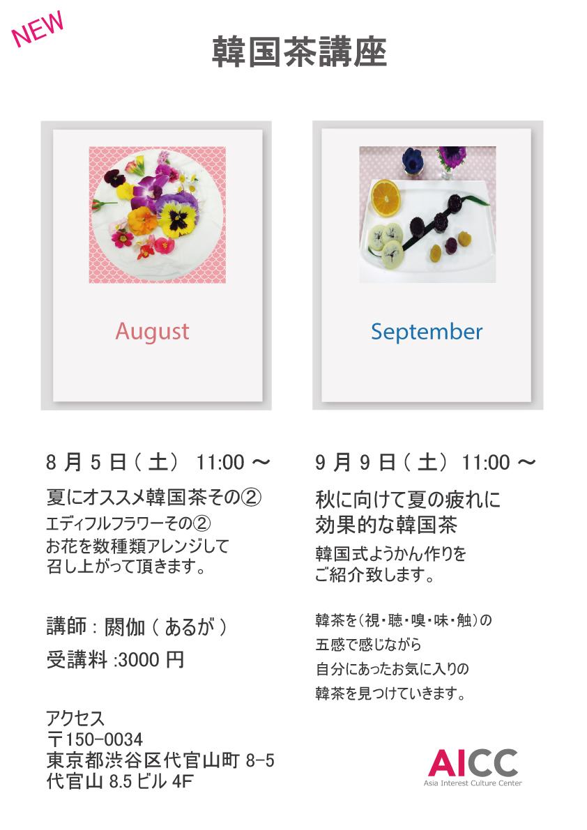 8月9月の韓国茶講座は!