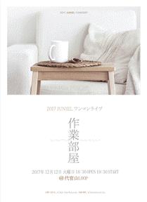 2017 JUNIEL LIVE ~作業部屋~ in Japan 当日です!!