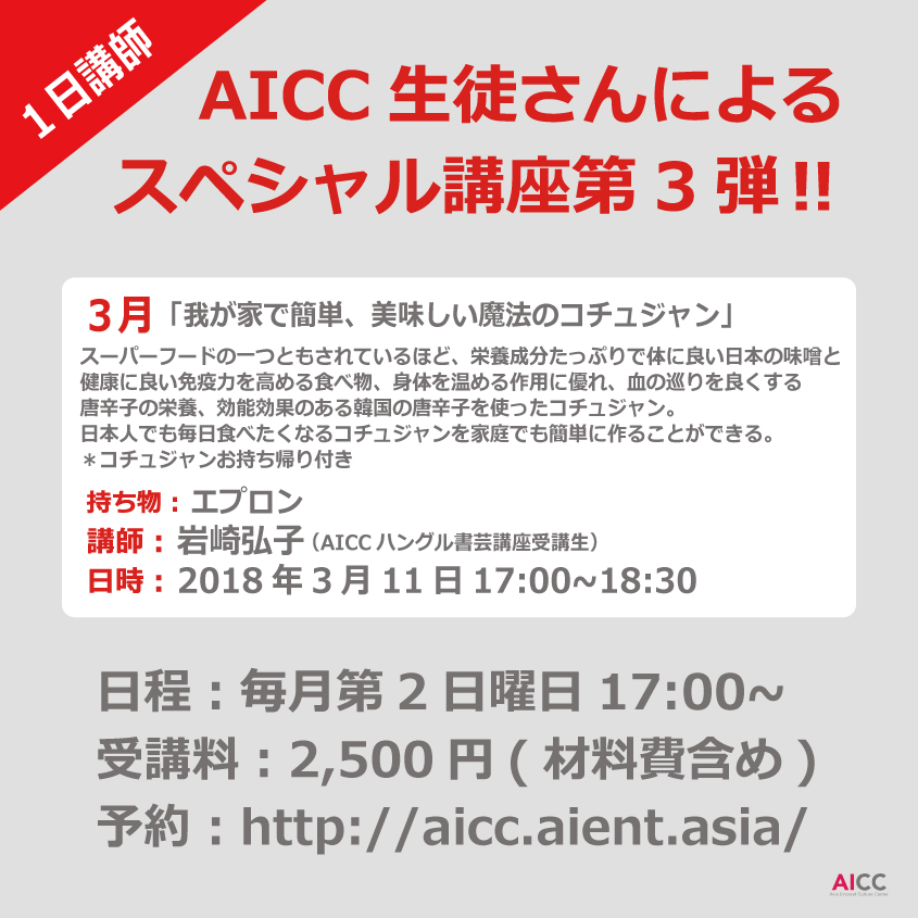 3月「今日は私が1日講師」ゴチュジャン作り!!