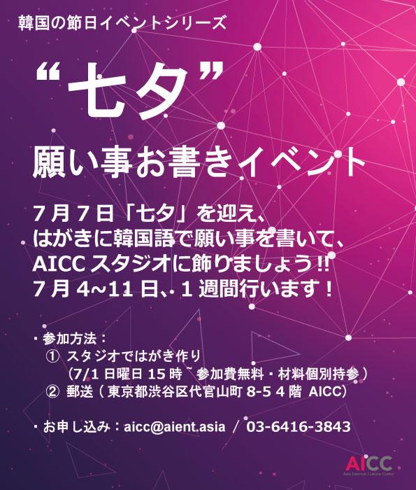 韓国の節日イベントシリーズ!! 7月7日は!