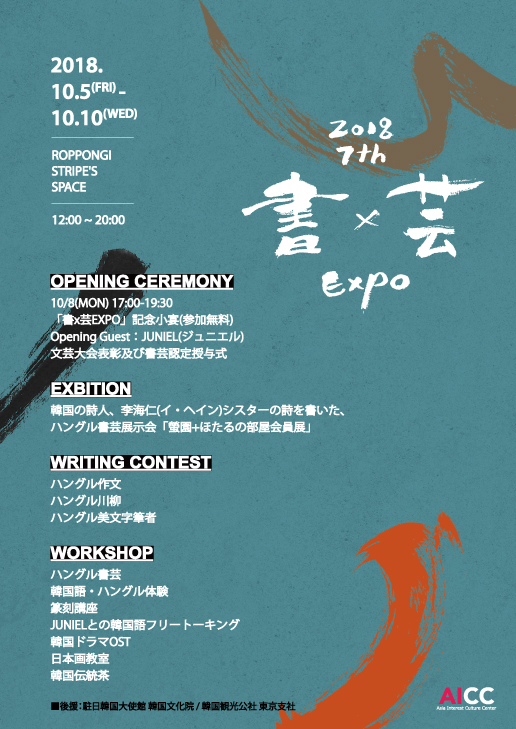 2018年 第7回 書x芸EXPO開催決定‼‼