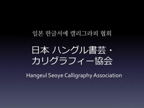 日本ハングル書芸・カリグラフィー協会